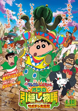 映画 クレヨンしんちゃん オラの引越し物語~サボテン大襲撃~
