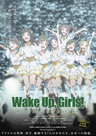 続・劇場版 後篇 「Wake Up, Girls! Beyond the Bottom」