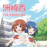 洲崎西 THE ANIMATION