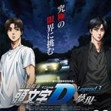 新劇場版「頭文字D Legend3-夢現-」