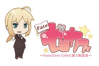 Fate/ゼロカフェ ~Fate/Zero Cafeに集う英霊達~