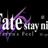 劇場版 Fate/stay night [Heaven's Feel]lll.spring song