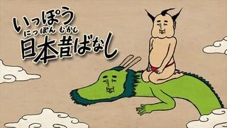 いっぽう日本昔ばなし
