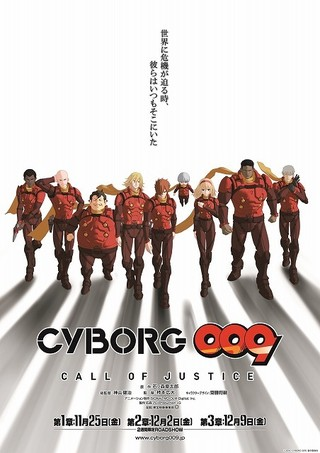 CYBORG009 CALL OF JUSTICE(第2章)