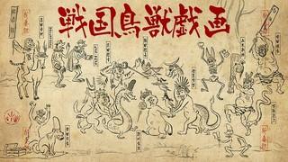 戦国鳥獣戯画~乙~