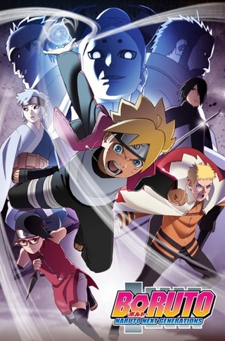 BORUTO -ボルト- NARUTO NEXT GENERATIONS