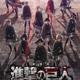 劇場版「進撃の巨人」Season2~覚醒の咆哮~