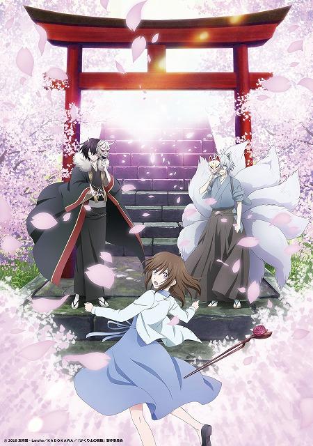 2 の か よ 期 宿 飯 くり TVアニメ「かくりよの宿飯」第2クールの最新PV・追加キャスト公開!