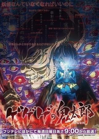 ゲゲゲの鬼太郎(第6期)