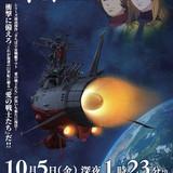 宇宙戦艦ヤマト 2202 愛の戦士たち