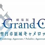 劇場版 Fate/Grand Order -神聖円卓領域キャメロット- 後編Paladin; Agateram