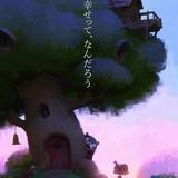 くまモン アニメーション(仮)