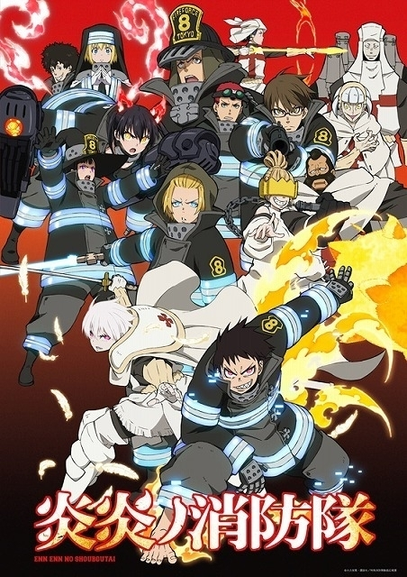 炎炎ノ消防隊 : 作品情報 - アニメハック