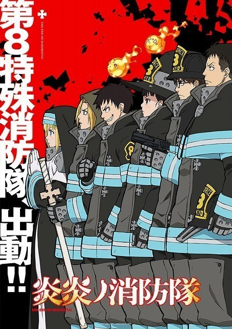 炎炎ノ消防隊 : 作品情報 - アニ...
