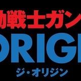 機動戦士ガンダムTHE ORIGIN TVシリーズ