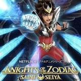 聖闘士星矢: Knights of the Zodiac シーズン1パート1