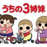 えいが うちの3姉妹(東映まんがまつり)