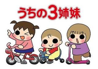 うちの3姉妹(東映まんがまつり)