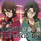BAKUMATSU(第2期)