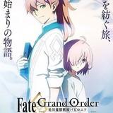 Fate/Grand Order -絶対魔獣戦線バビロニア-「Episode 0 Initium Iter」