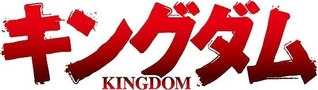 キングダム 第3シリーズ