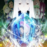 Re:ゼロから始める異世界生活 2nd season(前半クール)