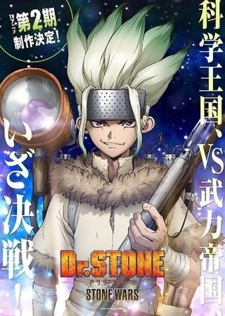 Dr.STONE(第2期)