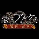 文豪とアルケミスト 〜審判ノ歯車〜