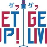 GETUP! GETLIVE! ショートアニメ
