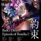 劇場版 BanG Dream! Episode of Roselia I: 約束