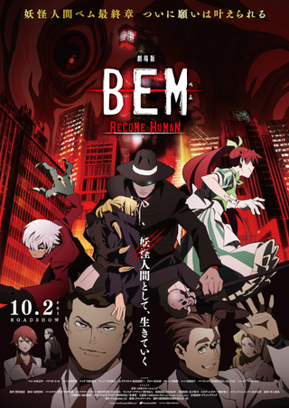 劇場版 BEM 〜BECOME HUMAN〜