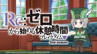 Re:ゼロから始める休憩時間 2nd season