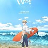 WAVE!!~サーフィンやっぺ!!~ 第ニ章