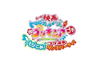 映画トロピカル~ジュ!プリキュア プチ とびこめ!コラボ♡ダンスパーティ!