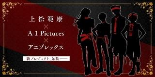 「上松範康×A-1 Pictures×アニプレックス」新プロジェクト