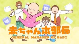 赤ちゃん本部長
