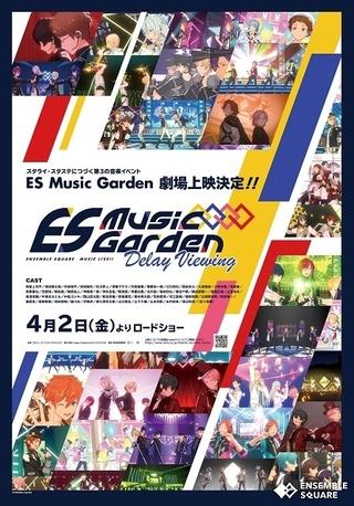 あんさんぶるスターズ!!ES Music Garden Delay Viewing