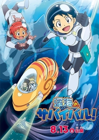 深海のサバイバル!(東映まんがまつり)