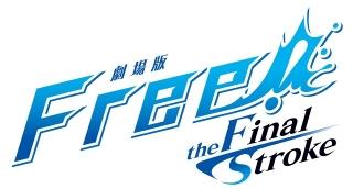 劇場版 Free!-the Final Stroke- 後編
