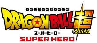 ドラゴンボール超 スーパーヒーロー