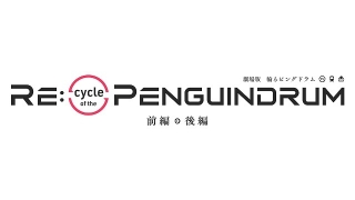 Re:cycle of the PENGUINDRUM 後編