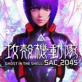 攻殻機動隊 SAC_2045 劇場版(仮題)