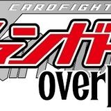 カードファイト!! ヴァンガード overDress Season2
