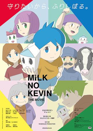 ミルクのケビン THE MOVIE