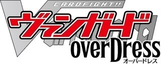 カードファイト!! ヴァンガード overDress Season3