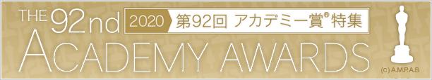 第92回 アカデミー賞特集(2020年)