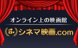 シネマ映画.com