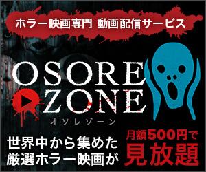 ホラー映画専門動画配信サービス OSOREZONE 世界中から集めた厳選ホラー映画が月額500円で見放題