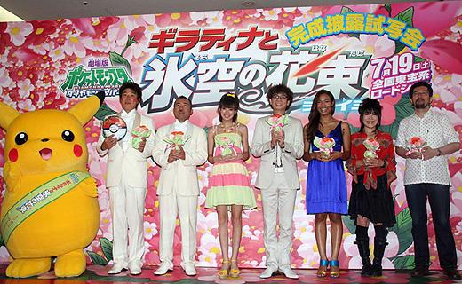 アッキーナとレッド吉田が夫婦役「劇場版ポケットモンスター」完成