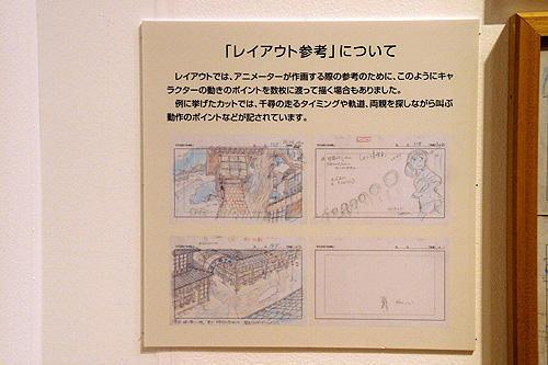 宮崎駿監督の下積み時代の絵も展示される「ジブリ・レイアウト展」 - 画像9